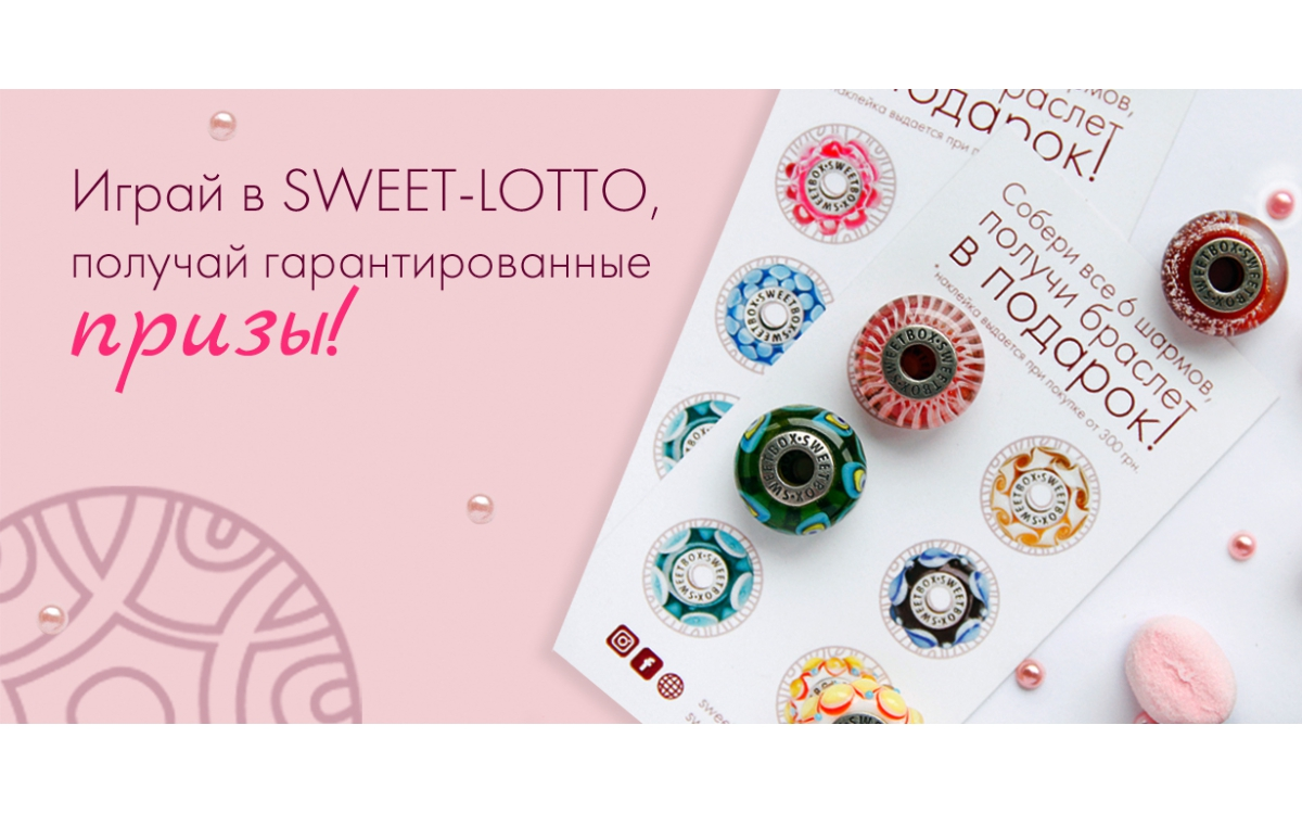 Sweetbox Lotto. Let's play?!