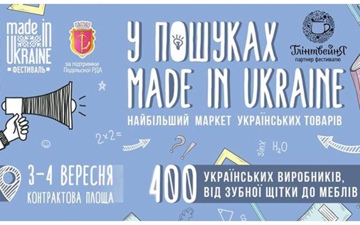 Back to school, or back on Kontraktova! 9th Festival Made in Ukraine!